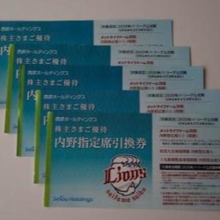 格安 西武ライオンズ 株主優待 内野指定席引換券 5枚セット(野球)