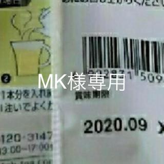 MK様専用(茶)