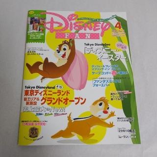 ディズニー(Disney)のディズニーファン 2020年4月号(アート/エンタメ/ホビー)
