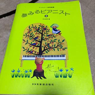 夢みるピアニスト ツェルニー併用曲集 ピアノ 楽譜(クラシック)