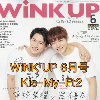 キスマイフットツー(Kis-My-Ft2)のWiNK UP 6月号 Kis-My-Ft2/WiNK UP キスマイ/キスマイ(アート/エンタメ/ホビー)