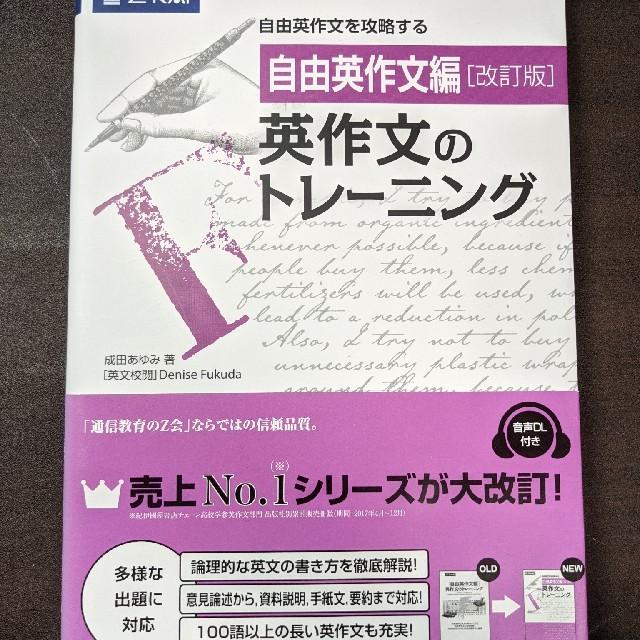 自由 英 作文 参考 書