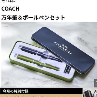 コーチ(COACH)のCOACH  コーチ万年筆、ボールペン  モノマックス  2018年1月号付録(ペン/マーカー)