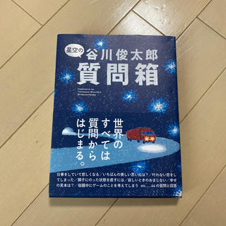 星空の谷川俊太郎質問箱(文学/小説)