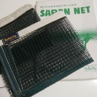 バタフライ(BUTTERFLY)のレア★'71世界卓球使用Butterflyネット×2枚セット(卓球)