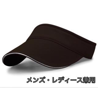 サンバイザー UVカット スポーツ メンズ レディース ブラック 新品(サンバイザー)