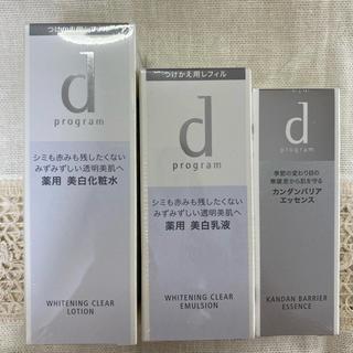 ディープログラム(d program)の資生堂 ディープログラム ホワイトニングクリアセット 【化粧水 乳液 美容液】(美容液)
