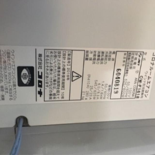 コロナ(コロナ)のコロナ CORONA  窓用 ウインドエアコン CW-F1618 冷房専用 スマホ/家電/カメラの冷暖房/空調(エアコン)の商品写真
