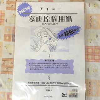 漫画原稿用紙 A4 18枚と5枚のセット(コミック用品)