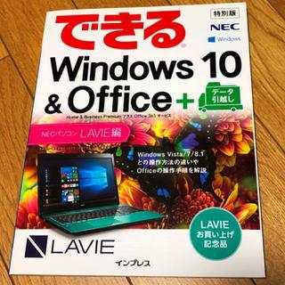 エヌイーシー(NEC)のできるWindows 10&Office+データ引越し NEC LABIE(コンピュータ/IT)