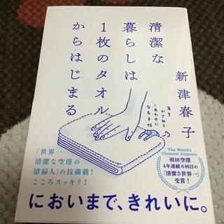 アサヒシンブンシュッパン(朝日新聞出版)の清潔な暮らしは1枚のタオルからはじまる 年をかさねてしあわせになる手帖(住まい/暮らし/子育て)