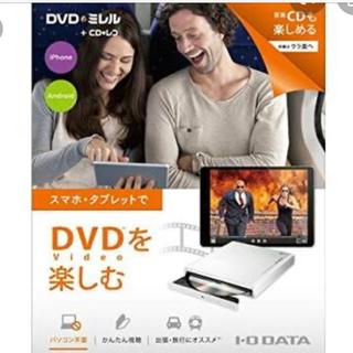 アイオーデータ(IODATA)のI-O DATA DVDミレル(DVDプレーヤー)