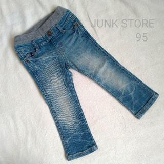 ジャンクストアー(JUNK STORE)のJUNK STORE ジャンクストア シワ加工デニム 95(パンツ/スパッツ)