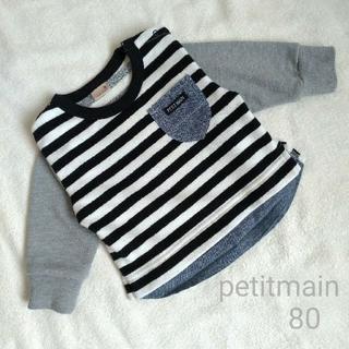 プティマイン(petit main)の【hica様専】petitmain プティマイン 重ね着風 ボーダーロンT 2枚(Tシャツ)