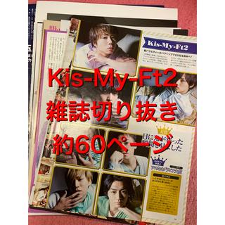 キスマイフットツー(Kis-My-Ft2)のKis-My-Ft2 雑誌切り抜き(アート/エンタメ/ホビー)