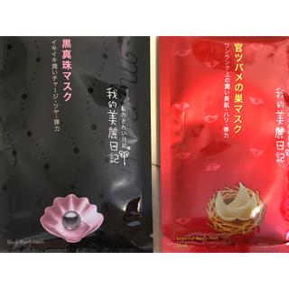 我的美麗日記 フェイスパック(黒真珠・官つばめの巣マスク) 2枚セット(パック/フェイスマスク)