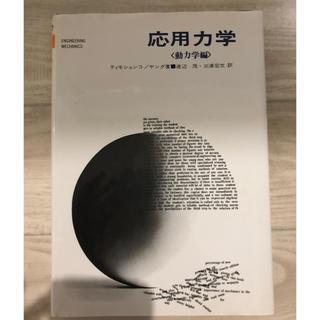 応用力学 動力学編(科学/技術)