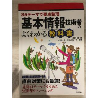 基本情報技術者のよくわかる教科書 85テ-マで要点整理 第6版(資格/検定)