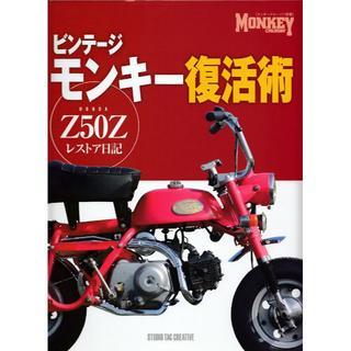 ビンテージモンキー復活術 ホンダZ50Zレストア日記 定価4,000円