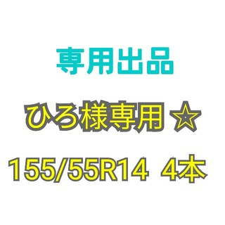 【ひろ様専用】155/55R14 4本(タイヤ)