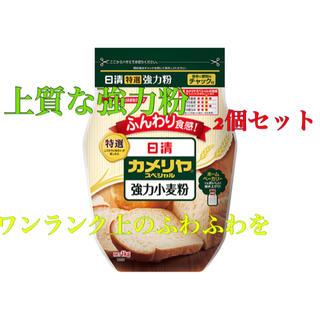 ニッシンセイフン(日清製粉)の特選❗️カメリヤスペシャル強力粉1キロ×2個セット(米/穀物)