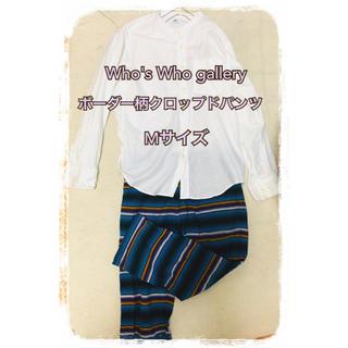 フーズフーギャラリー(WHO'S WHO gallery)の【美品】Who's Who gallery ボーダー柄 クロップドパンツ M(ワークパンツ/カーゴパンツ)