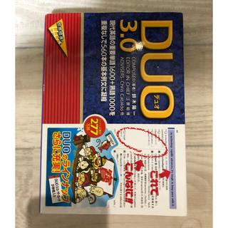 DUO 3.0(語学/参考書)