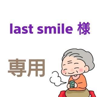 last smile様 専用(茶)