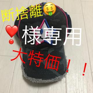 ザラ(ZARA)の❣️様専用!!(キャップ)