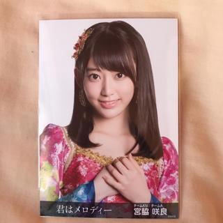 エイチケーティーフォーティーエイト(HKT48)の【即購入可】HKT48 AKB48 宮脇咲良 生写真 君はメロディー 会場限定(アイドルグッズ)