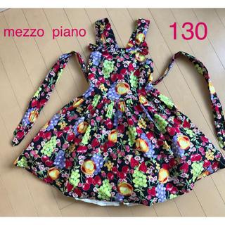 メゾピアノ(mezzo piano)のメゾピアノ ♡ フルーツ パニエ付 サマー ワンピース 130 リボン(ワンピース)
