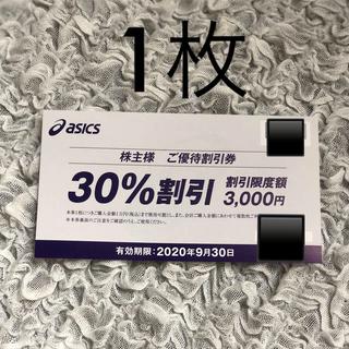 オニツカタイガー(Onitsuka Tiger)のオニツカタイガー アシックスタイガー 株主様優待割引券(ショッピング)