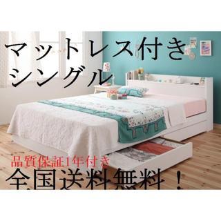 シングルベッド マットレス付 送料無料/即決/保証/収納/棚/コンセント付 33(シングルベッド)