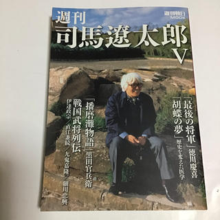 週刊 司馬遼太郎 Ⅴ 朝日新聞ムック(文芸)