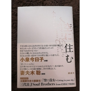 サンダイメジェイソウルブラザーズ(三代目 J Soul Brothers)の空に住む NAOTO 直筆サイン 限定CD付(文学/小説)