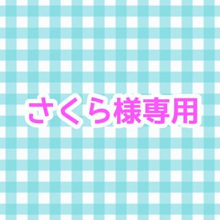さくら様専用(アイドルグッズ)