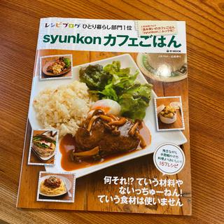 宝島社 - syunkonカフェごはん 中古品