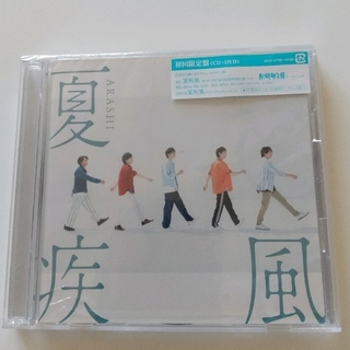 アラシ(嵐)の夏疾風(初回限定盤)(ポップス/ロック(邦楽))