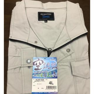 空調服 ブルゾン 4Lサイズ(ブルゾン)