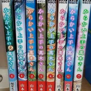 からかい上手の高木さん1~7からかい上手の元高木さん1(全巻セット)