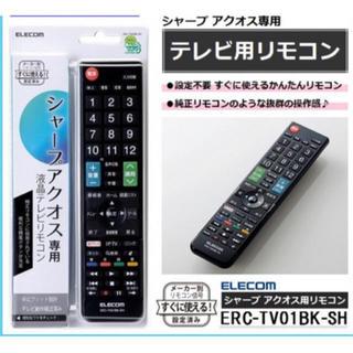 ELECOM - 【新品・未使用】液晶テレビリモコン シャープアクオス専用