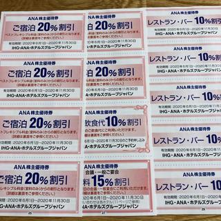 エーエヌエー(ゼンニッポンクウユ)(ANA(全日本空輸))の全日空 ホテル レストラン 割引券(宿泊券)