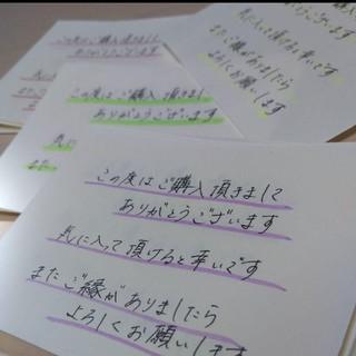 手書き サンキューカード(カード/レター/ラッピング)