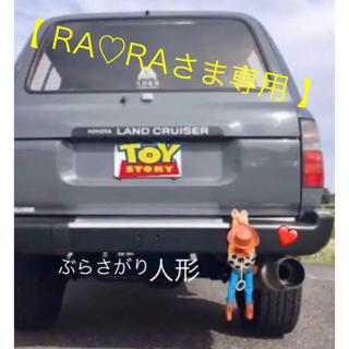 トイストーリー(トイ・ストーリー)のトイストーリー 車 ぶらさげ人形✨ ウッディ 気分で付け外し可能! ディズニー(車外アクセサリ)