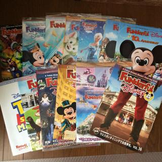 ディズニー(Disney)のファンダフルディズニー 12冊セット(アート/エンタメ/ホビー)