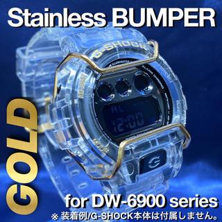 G-SHOCK DW-6900系 バンパー(プロテクター) ゴールド(腕時計(デジタル))