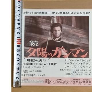 ★映画チラシ【続 夕陽のガンマン】日活シネマ他(印刷物)