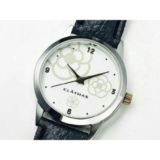 クレイサス(CLATHAS)の【新品未開封】steady5月号 クレイサス 腕時計スライダーケース付(腕時計)