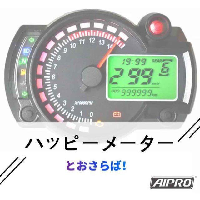 アイプロ製★スピードヒーラー APSH1 CRF250M/L ラリー 自動車/バイクのバイク(パーツ)の商品写真