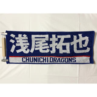 中日ドラゴンズ - 中日ドラゴンズ 浅尾拓也 タオル